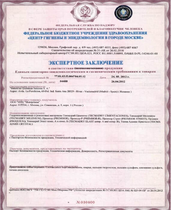 Certification Russian